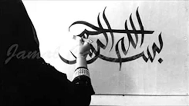 آموزش خطاطی اسلامی سبک مدرن – بسم الله الرحمن الرحیم