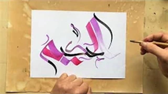 آموزش خطاطی حرفه ای کلمه الحکیم اسم خدا