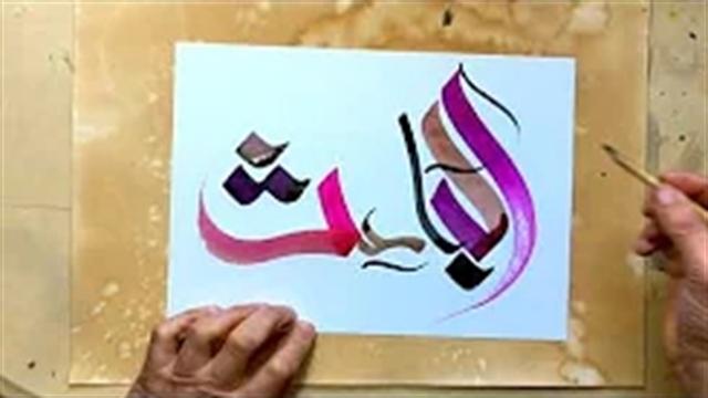 آموزش خطاطی حرفه ای کلمه الباعث اسم خدا