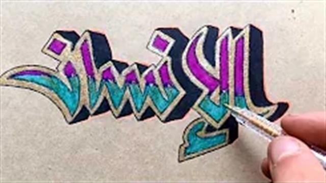 آموزش خطاطی سه بعدی سبک گرافیتی کلمه انسان