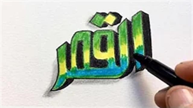 آموزش خطاطی سه بعدی سبک گرافیتی کلمه قمر